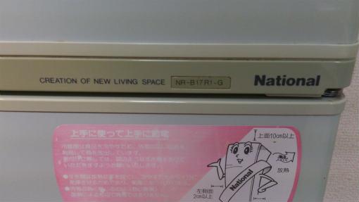 ナショナル冷蔵庫.jpg