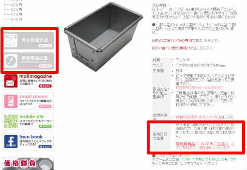 sかっぱ橋サイト業務用品.jpg
