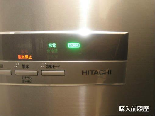 s日立冷蔵庫R-K42D設置完了.jpg
