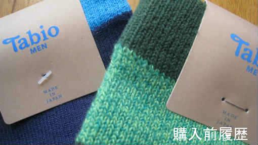 sTabio made in japan.jpg