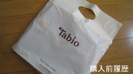 sTabioビニル袋.jpg