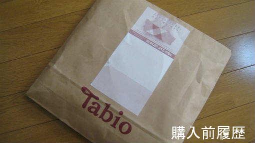 sTabio梱包.jpg
